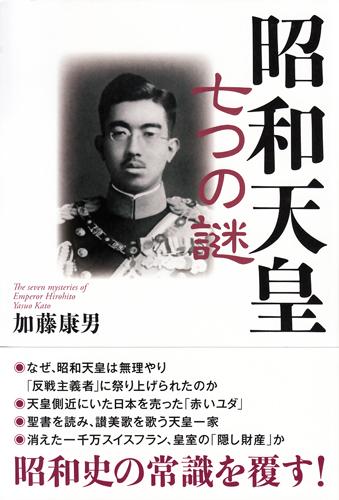 昭和天皇 七つの謎 表紙