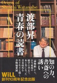 渡部昇一 青春の読書 表紙