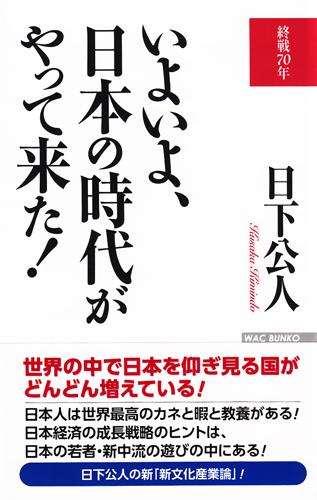 いよいよ日本の時代が〜表紙
