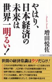 やはり、日本経済の未来は〜表紙