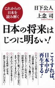 日本の将来はじつに明るい!表紙