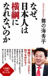 日本人は横綱に〜表紙