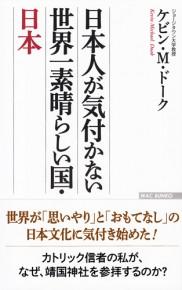 日本人が気付かない〜 表紙